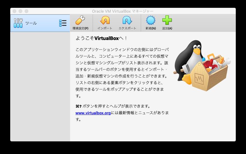 virtualbox-01-main.png