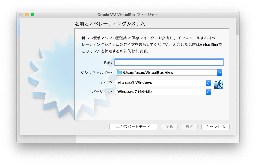 virtualbox-02-create.png